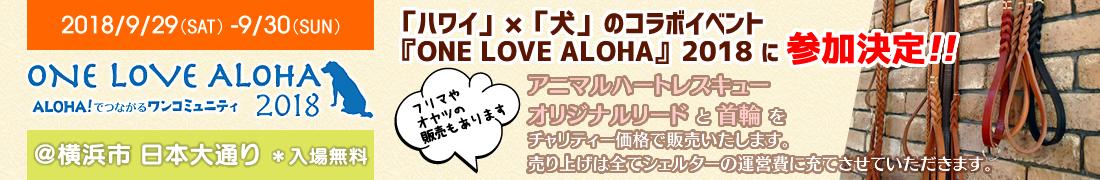 『ONE LOVE ALOHA』2018に参加